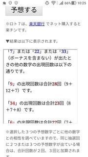 loto7-315-yosou.jpg