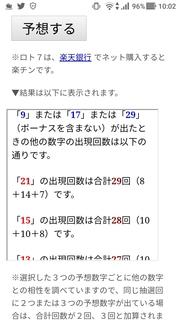 loto7-316-yosou.jpg