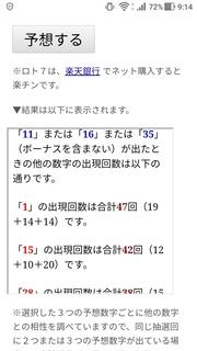 loto7-317-yosou.jpg