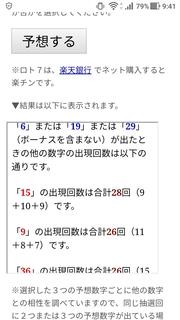 loto7-318-yosou.jpg