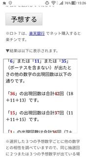 loto7-319-yosou.jpg