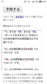 loto7-320-yosou.jpg