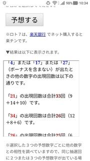 loto7-321-yosou.jpg