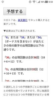 loto7-322-yosou.jpg