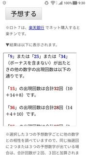 loto7-323-yosou.jpg