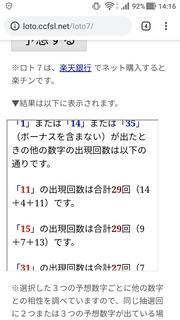 loto7-324-yosou.jpg