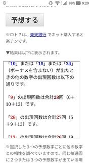 loto7-325-yosou.jpg