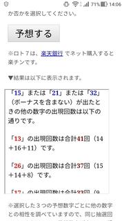 loto7-326-yosou.jpg