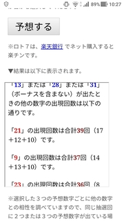 loto7-327-yosou.jpg