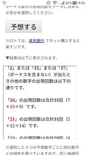 loto7-328-yosou.jpg