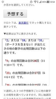 loto7-329-yosou.jpg