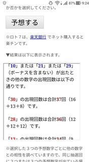 loto7-330-yosou.jpg