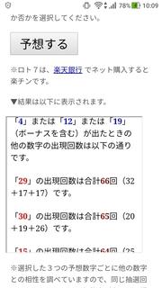 loto7-331-yosou.jpg