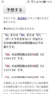 loto7-332-yosou.jpg