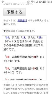 loto7-333-yosou.jpg