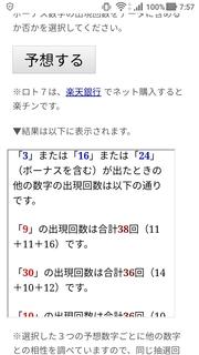 loto7-334-yosou.jpg