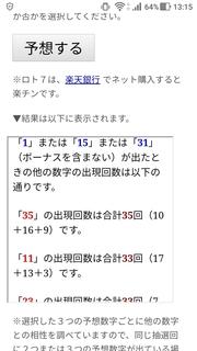 loto7-335-yosou.jpg
