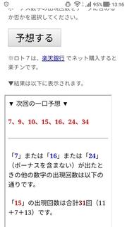 loto7-336-yosou.jpg