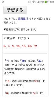 loto7-337-yosou.jpg
