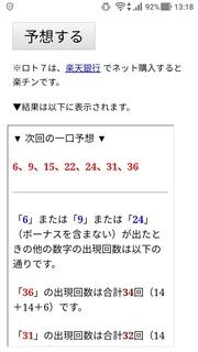 loto7-338-yosou.jpg