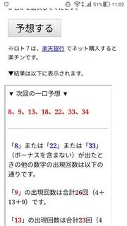 loto7-339-yosou.jpg