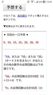 loto7-341-yosou.jpg