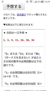 loto7-342-yosou.jpg