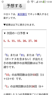 loto7-343-yosou.jpg