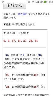 loto7-344-yosou.jpg