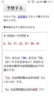loto7-345-yosou.jpg