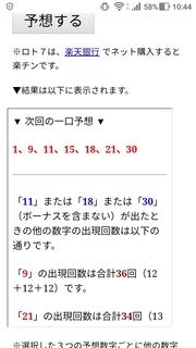loto7-346-yosou.jpg