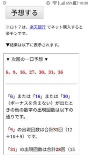 loto7-347-yosou.jpg