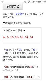 loto7-348-yosou.jpg