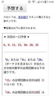 loto7-349-yosou.jpg