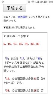 loto7-350-yosou.jpg