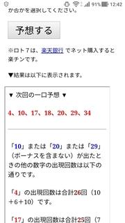 loto7-351-yosou.jpg