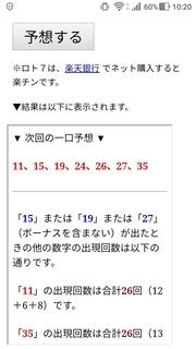 loto7-353-yosou.jpg