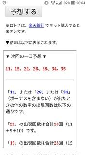 loto7-354-yosou.jpg