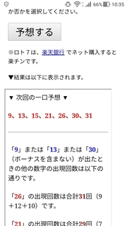 loto7-355-yosou.jpg
