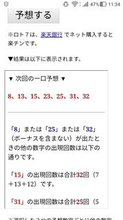 loto7-356-yosou.jpg