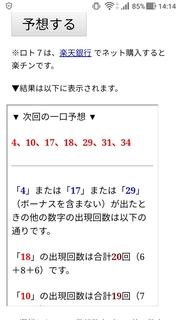 loto7-357-yosou.jpg