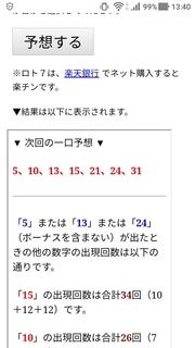 loto7-358-yosou.jpg