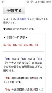 loto7-361-yosou.jpg