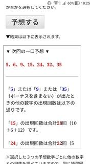 loto7-363-yosou.jpg