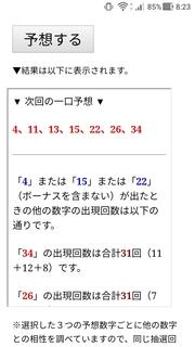 loto7-366-yosou.jpg