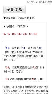 loto7-368-yosou.jpg