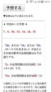 loto7-369-yosou.jpg