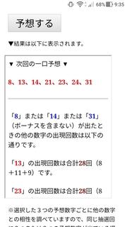 loto7-370-yosou.jpg