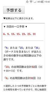 loto7-371-yosou.jpg