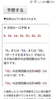 loto7-372-yosou.jpg